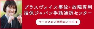 損保ジャパン手話通訳センター